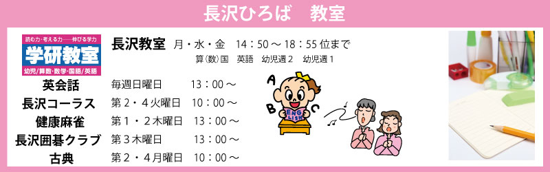 長沢ひろば教室