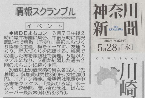 長沢まちコン-神奈川新聞に掲載されました。