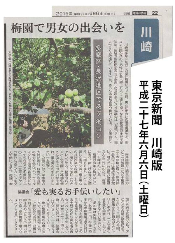 長沢まちコン-東京新聞