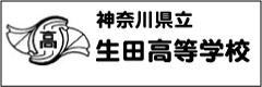 神奈川県立生田高校