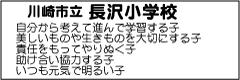 川崎市市立長沢小学校