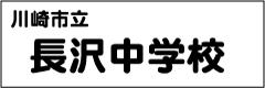 川崎市市立長沢中学校