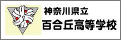 神奈川県立百合丘高校
