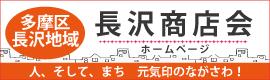 長沢商店会(多摩区)