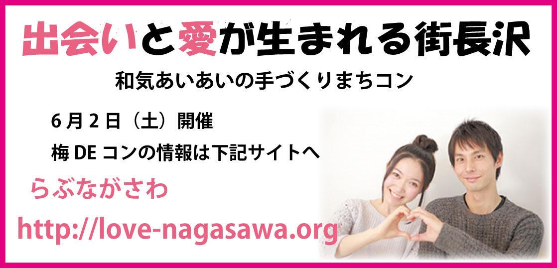 長沢まちコン-梅deコン